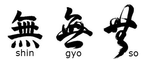 shingyoso_shodo